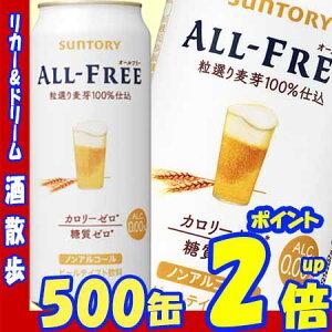 オールフリー500ml缶×24本サントリー【RCP】【02P01Mar15】