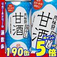 月桂冠 冷やし甘酒(あまざけ) 190缶1ケース 30本【RCP】【楽天プレミアム対象】