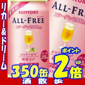 オールフリーコラーゲン350ml缶×24本サントリー【RCP】