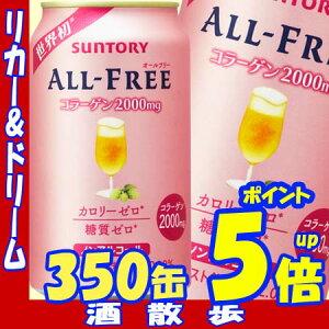 オールフリーコラーゲン350ml缶×24本サントリー【RCP】【P16Sep15】