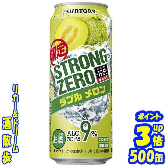12月22日発売 サントリー−196℃ストロングゼロダブルメロン500缶1ケース24本入りサントリー