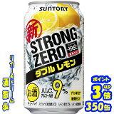 【あす楽】サントリー −196ストロングゼロダブルレモン 350缶1ケース 24本入りサントリー