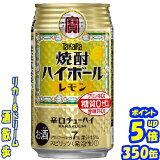 タカラ 焼酎ハイボール レモン 350缶1ケース 24本入り宝酒造【楽天プレミアム対象】