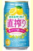 タカラ CANチュ-ハイ 直搾り レモン 350缶1ケース 24本入り宝酒造【RCP】【楽天プレミアム対象】【02P03Dec16】