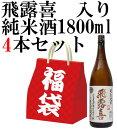 飛露喜特別純米入り純米酒飲み比べ一升瓶4本セット…