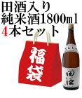 田酒特別純米入り純米酒飲み比べ一升瓶4本セット…