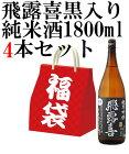 飛露喜黒入り純米酒飲み比べ一升瓶4本セット…