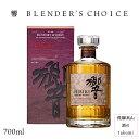 【ウイスキー】 サントリー ウイスキー 響 ブレンダーズ チョイス BLENDER'S CHOICE 箱付き 700ml 専用カートン入 贈り物 ギフト プレゼント ※お一人様1本※・・・