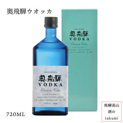 飛騨金山 奥飛騨酒造 奥飛騨 VODKA(ウォッカ)55度 720ml 箱入り 父の日 還暦祝い