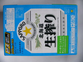 Turn down Sapporo Hokkaido life; canned 500 ml *24