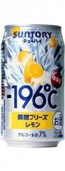 -196℃瞬間フリーズ・レモン  350ml×24本