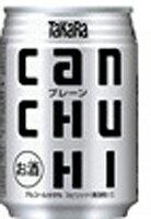 タカラ 缶チューハイ プレーン 250ml缶×24本
