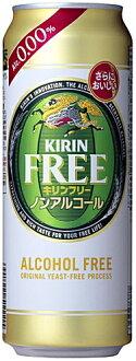 Can of Kirin free 500 ml x 24 bottles