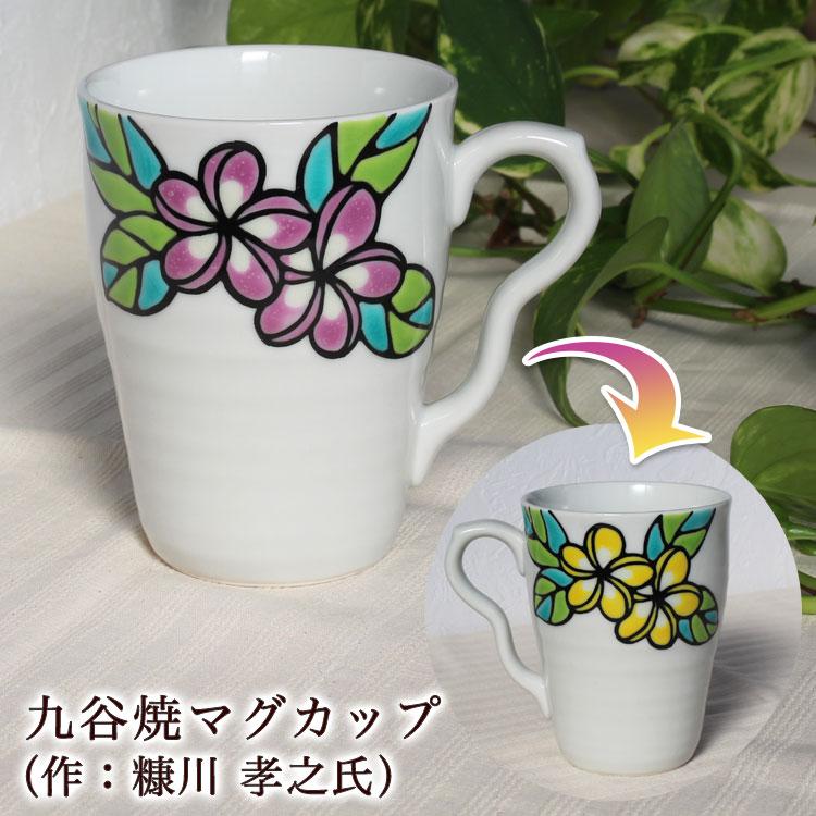 九谷焼マグカップ(作:糠川孝之氏)