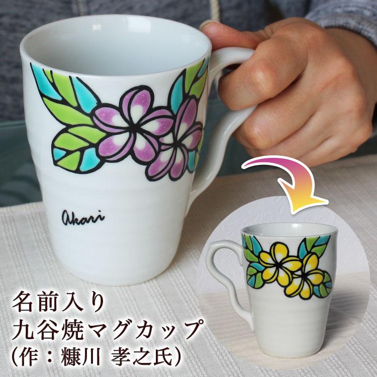 名前入り 九谷焼マグカップ(作:糠川孝之氏)