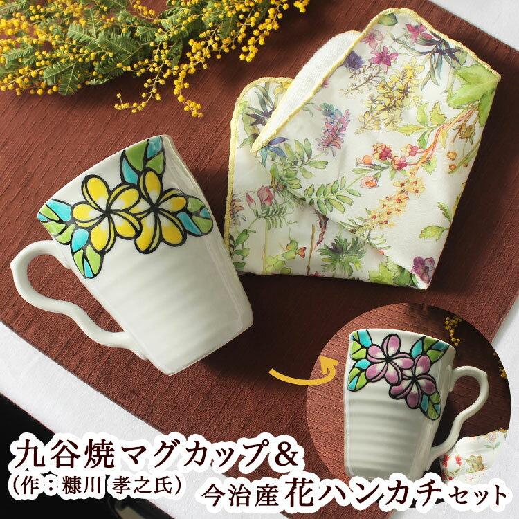 九谷焼マグカップ(作:糠川孝之氏)&今治産 高級花ハンカチセット