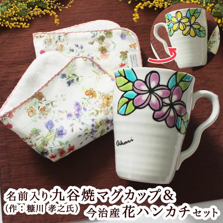 名前入り 九谷焼 マグカップ(作:糠川孝之氏)&今治産 高級花ハンカチセット