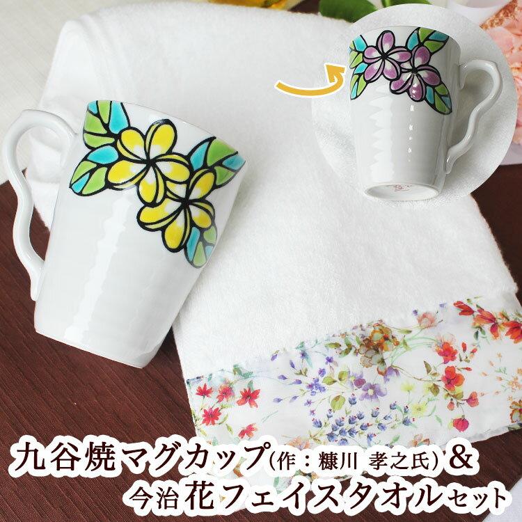 九谷焼 マグカップ(作:糠川孝之氏)&今治 高級花フェイスタオルセット