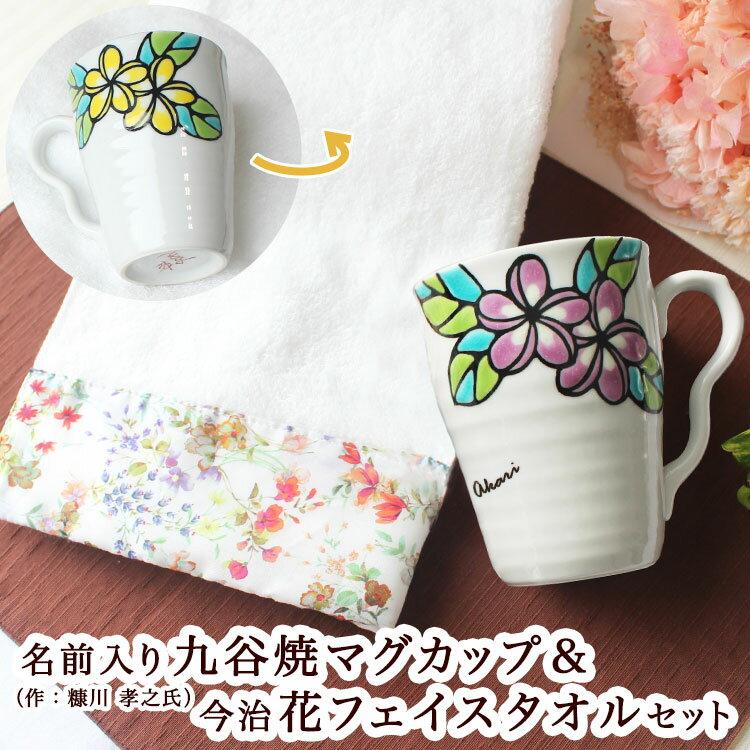 名前入り 九谷焼 マグカップ(作:糠川孝之氏)&今治 高級花フェイスタオルセット