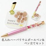名入れハーバリウムボールペン&ペン立て /ハーバリウムボールペンとペン立てのセット/ボールペンにはお名前が入れられます/ボールペンの色は4種類の中から選べます/女性におすすめ/限定色を追加