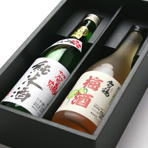 日本酒と梅酒のギフト「マイルドな日本酒と爽やかな味わいの梅酒セット」加賀鶴【純米酒 上撰&...