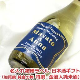 オリジナル名入れラベル 日本酒ギフト(結婚)(加賀鶴 純金の舞 特撰・金箔入純米酒)【贈り物】【ギフト】【プレゼント】【楽ギフ_名入れ】【楽ギフ_包装選択】
