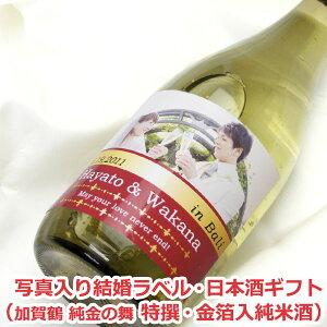 贅沢な金箔入りの日本酒に、結婚祝いや内祝い用の写真入ラベルを付けて特別な贈り物に!レビュ...