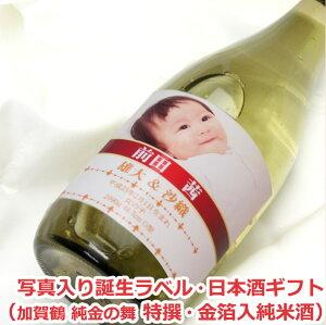 贅沢な金箔入りの日本酒に、誕生祝いや内祝い用の写真入ラベルを付けて特別な贈り物に!レビュ...