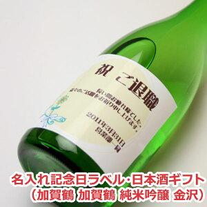 城下町「金沢」で生まれた日本酒に、誕生日祝いや還暦に使えるラベルを付けて特別な贈り物に!...