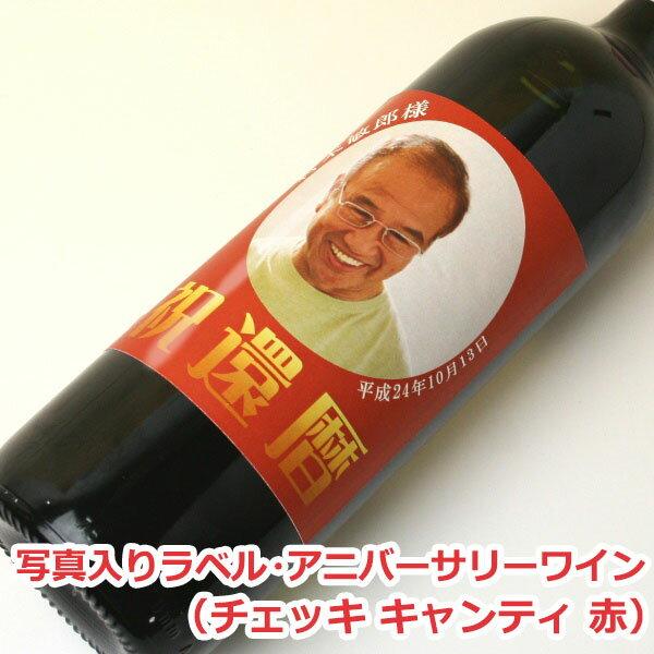 記念日 写真入りラベル・アニバーサリーワイン(イタリアチェッキキャンティ赤) 写真入  贈り物  ギフト  プレゼント