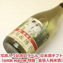 オリジナル名入れラベル 日本酒ギフト(記念日・写真入)(加賀鶴 純金の舞 特撰・金箔入純米酒)【贈り物】【ギフト】【プレゼント】…