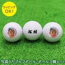 【包装無料】ゴルフボール ゴルフ ボール 写真 入り 3個 セット【名入れ】【プレゼント】【ギフト】【贈り物】ホールインワン 記念品…