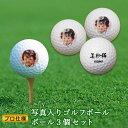 【包装無料】ゴルフボール ゴルフ ボール 写真 入り 3個 セット【プロ仕様】【名入れ】【プレゼント】【ギフト】【贈り物】ホールイン…