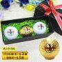 名入れゴルフボール×2+金沢金箔ボールのセット