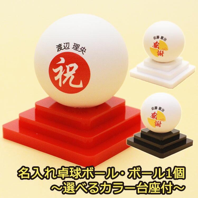 卓球, ボール  1 Nittaku