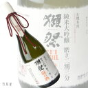山口の地酒獺祭 磨き二割三分 温め酒 純米大吟醸酒【旭酒造】720ml