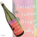 兵庫の地酒龍力 ドラゴン エピソード3 純米酒【本田商店】1800ml