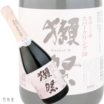 山口の地酒獺祭 スパークリング50純米大吟醸発泡にごり生酒【旭酒造】720ml