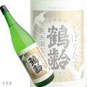 新潟の地酒鶴齢 純米しぼりたて 無濾過生原酒【青木酒造】720ml