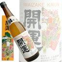 静岡の地酒開運 特別純米酒【土井酒造場】720ml