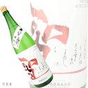 群馬の地酒聖 若水60 特別純米生酒【聖酒造】1800ml