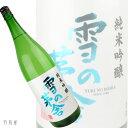 雪の茅舎純米酒