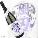 山形の地酒栄光冨士 逸閃風刃 純米酒【冨士酒造】1800ml
