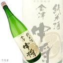 福島の地酒会津中将 純米酒【鶴乃江酒造】1800ml