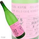 秋田の地酒まんさくの花 杜氏選抜 純米吟醸原酒【日の丸醸造】720ml