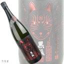 山形の地酒栄光冨士 黒狐〜Black Fox〜 純米大吟醸無濾過生原酒【冨士酒造】720ml