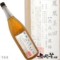 栃木の梅酒鳳凰美田熟成秘蔵梅酒【小林酒造】1800ml