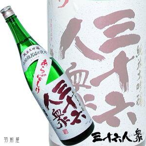 """年1回出荷される""""あらばしり""""しぼりたてが風味が味わえます。年一回出荷の限定生酒山形の地酒..."""