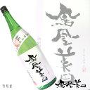 辛口の純米酒鳳凰美田 剱純米辛口酒【小林酒造】1800ml