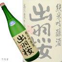 麹、酒母、酒米すべてが山形オリジナル!出羽桜の人気銘柄山形の地酒出羽桜 出羽燦々 純米吟醸...